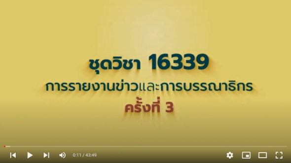 สื่อสอนเสริม ชุดวิชา 16339 การรายงานข่าวและการบรรณาธิกร  ครั้งที่ 3 [2/2]