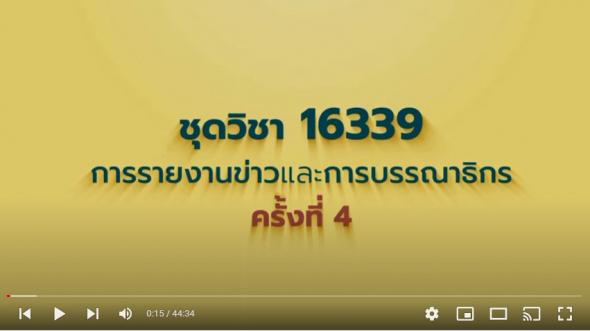 สื่อสอนเสริม ชุดวิชา 16339 การรายงานข่าวและการบรรณาธิกร  ครั้งที่ 4 [1/2]