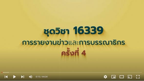 สื่อสอนเสริม ชุดวิชา 16339 การรายงานข่าวและการบรรณาธิกร  ครั้งที่ 4 [2/2]