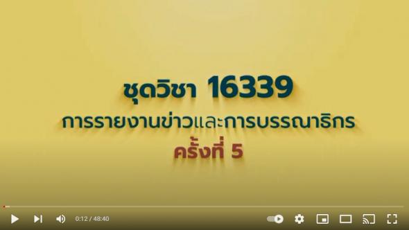สื่อสอนเสริม ชุดวิชา 16339 การรายงานข่าวและการบรรณาธิกร  ครั้งที่ 5 [1/2]