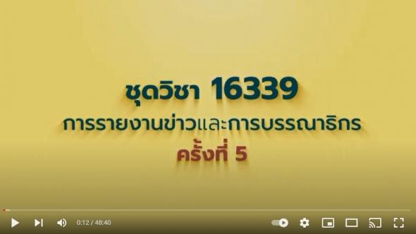 สื่อสอนเสริม ชุดวิชา 16339 การรายงานข่าวและการบรรณาธิกร  ครั้งที่ 5 [2/2]