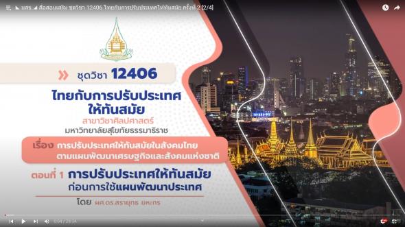 12406 สื่อสอนเสริม ชุดวิชา 12406 ไทยกับการปรับประเทศให้ทันสมัย ครั้งที่ 2 [2/4]