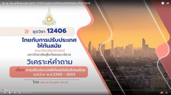 12406 สื่อสอนเสริม ชุดวิชา 12406 ไทยกับการปรับประเทศให้ทันสมัย ครั้งที่ 2 [4/4]