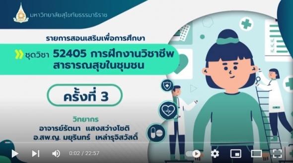 52405  สื่อสอนเสริม 52405 การฝึกงานวิชาชีพสาธารณสุขในชุมชน ครั้งที่ 3 [3/4]