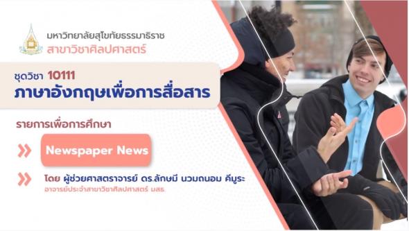 10111 Unit 8 Newspaper News