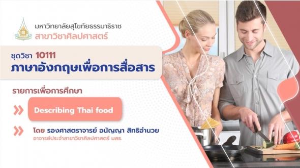 10111 Unit 11 Describing Thai Food