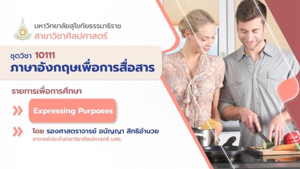 10111 Unit 11 Expressing Purposes
