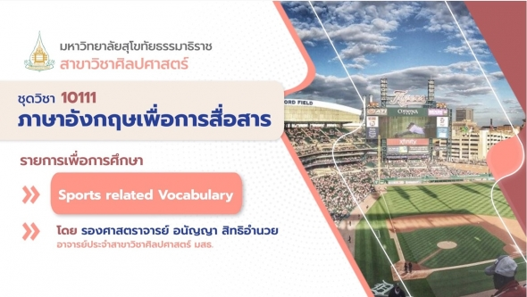 10111  Unit 12 Sports related Vocabulary