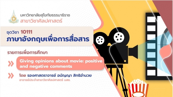 10111 Unit 13 Giving opinions about movie