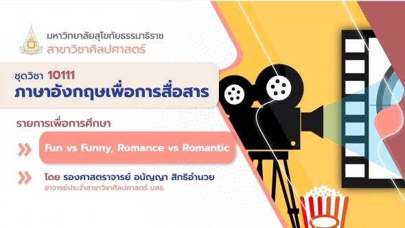10111 Unit 13 Fun vs Funny, Romance vs Romantic