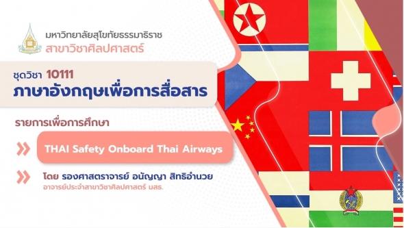 10111 Unit 14 THAI Safety Onboard Thai Airways