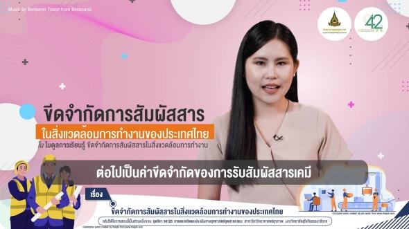 54125 M02 EP.03/06 ขีดจำกัดการสัมผัสสารในสิ่งแวดล้อมการทำงานของประเทศไทย