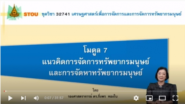 32741 Module 7 แนวคิดการจัดการทรัพยากรมนุษย์และการจัดหาทรัพยากรมนุษย์