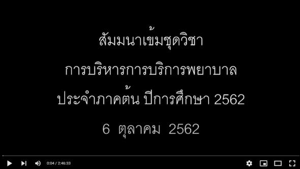 51716 สัมมนาเข้มชุดวิชา วันที่ 6 ตุลามคม 2562 ตอนที่ 1