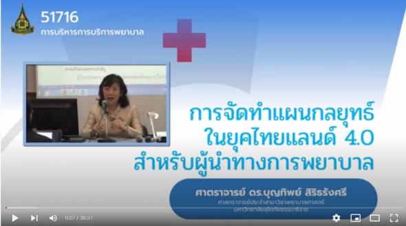 51716 การจัดทำแผนกลยุทธ์ในยุคไทยแลนด์ 4 0 สำหรับผู้นำทางการพยาบาล