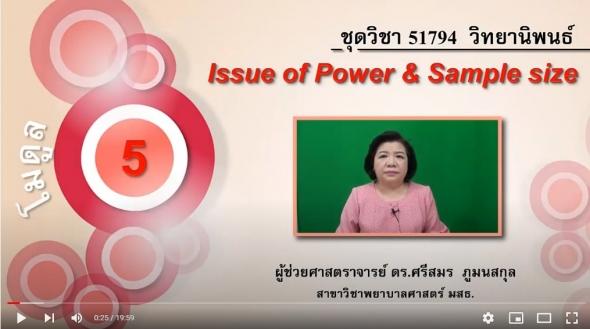 51794 โมดูล 5 Issue of Power & Sample size