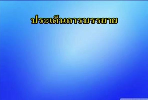 หน่วยที่ 12 เศรษฐกิจกับสังคมไทย