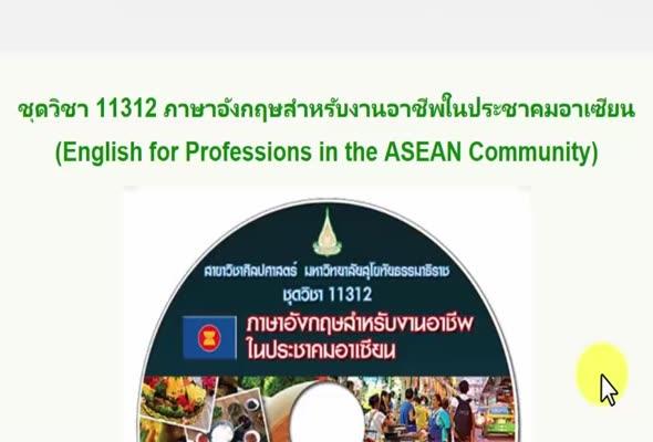 11312 สาธิตการเรียนและการส่งงาน online
