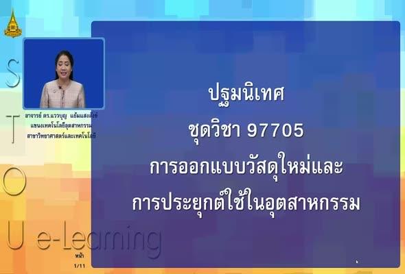97705 ปฐมนิเทศชุดวิชา