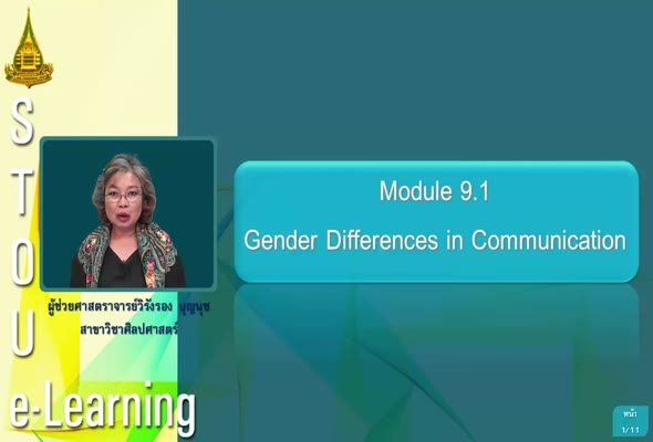 14216 Module 9.1 Gender Differences in Communication