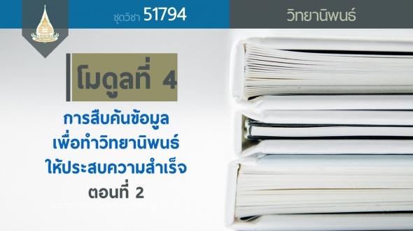 51794 โมดูล 4 การสืบค้นข้อมูลเพื่อทำวิทยานิพนธ์ให้ประสบความสำเร็จ ตอนที่ 2