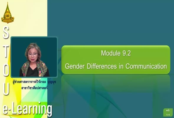 14216 Module 9.2 Gender Differences in Commun