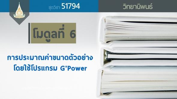 51794 โมดูล 6 การประมาณค่าขนาดตัวอย่างโดยใช้โปรแกรม G*Power