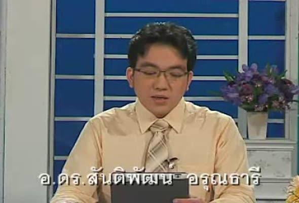 99703 บรรยายโดย ผศ.(พิเศษ)ดร.สันติพัฒน์ อรุณธารี