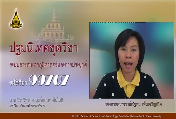99707 ปฐมนิเทศชุดวิชา