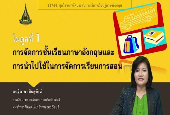 22765 โมดูล 1 การจัดการชั้นเรียนภาษาอังกฤษและการนำไปใช้ในการจัดการเรียนการสอน