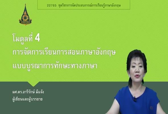 22765 โมดูล 4 การจัดการเรียนการสอนภาษาอังกฤษแบบบูรณาการทักษะทางภาษา
