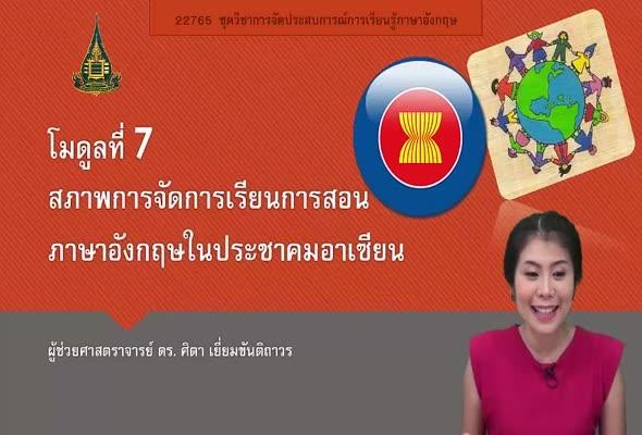 22765 โมดูล 7 สภาพการจัดการเรียนการสอนภาษาอังกฤษในประชาคมอาเซียน