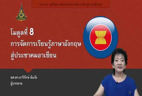 22765 โมดูล 8 การจัดการเรียนรู้ภาษาอังกฤษสู่ประชาคมอาเซียน