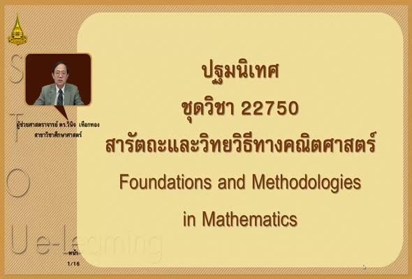22750 ปฐมนิเทศชุดวิชา