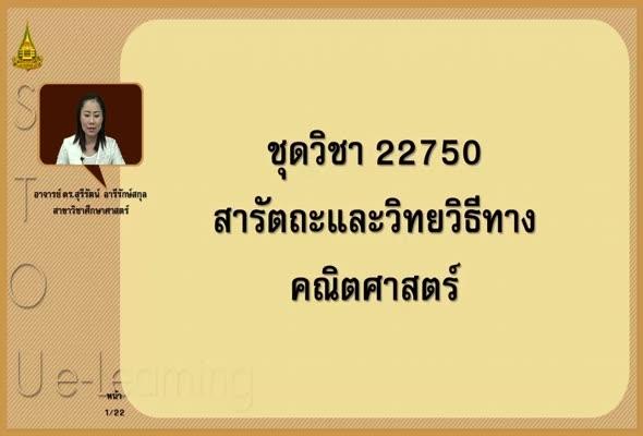 22750 หน่วยที่ 3 สารัตถะเกี่ยวกับพีชคณิต เรขาคณิต และการวิเคราะห์ ตอนที่ 2