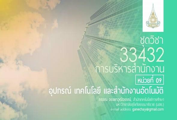 33432 หน่วยที่ 9 อุปกรณ์ เทคโนโลยี และสำนักงานอัตโนมัติ