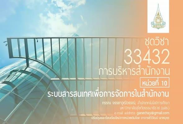 33432 หน่วยที่ 10 ระบบสารสนเทศเพื่อการจัดการในสำนักงาน