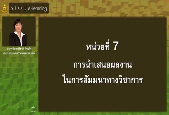 95712 หน่วยที่ 7 การนำเสนอผลงานในการสัมมนาทางวิชาการ