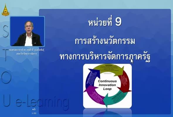 33905 หน่วยที่ 9 การสร้างนวัตกรรมทางการบริหารจัดการภาครัฐ