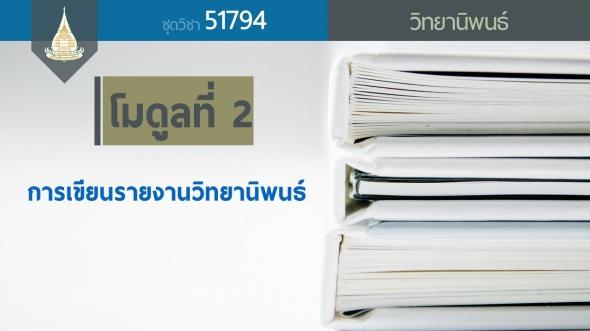 51794 โมดูล 2 การเขียนรายงานวิทยานิพนธ์