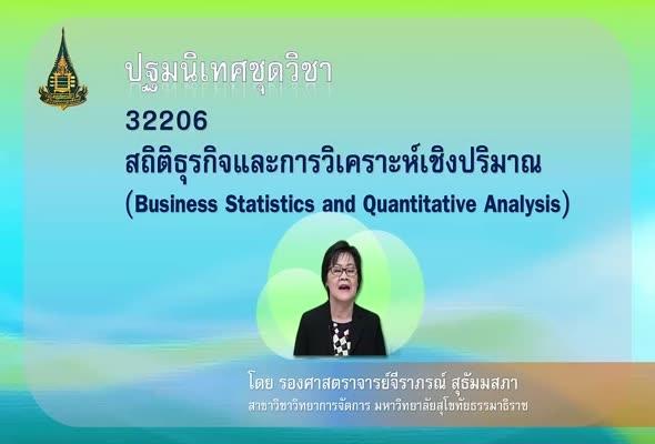 32206 ปฐมนิเทศชุดวิชา