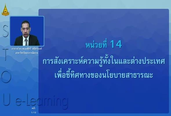 33905 หน่วยที่ 14 การสังเคราะห์ความรู้ทั้งในและต่างประเทศเพื่อชี้ทิศทางของนโยบายสาธารณะ