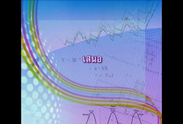 สถิติธุรกิจและการวิเคราะห์เชิงปริมาณ