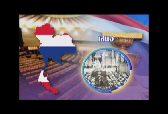 การบริหารราชการไทย