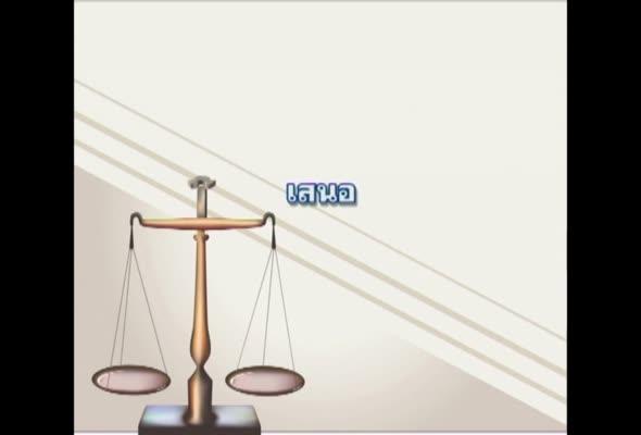 กฎหมายอาญา1 ภาคบทบัญญัติทั่วไป