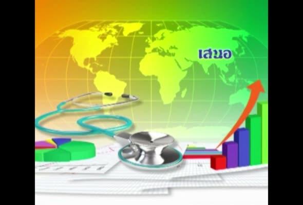สถิติและการวิจัยสำหรับวิทยาศาสตร์สุขภาพ