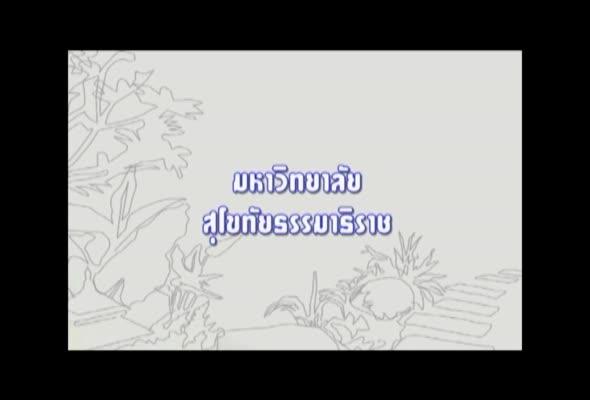 91464 พืชสวนประดับในการจัดการภูมิทัศน์ ครั้งที่ 1 ตอนที่ 1