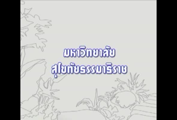 91464 พืชสวนประดับในการจัดการภูมิทัศน์ ครั้งที่ 1 ตอนที่ 2