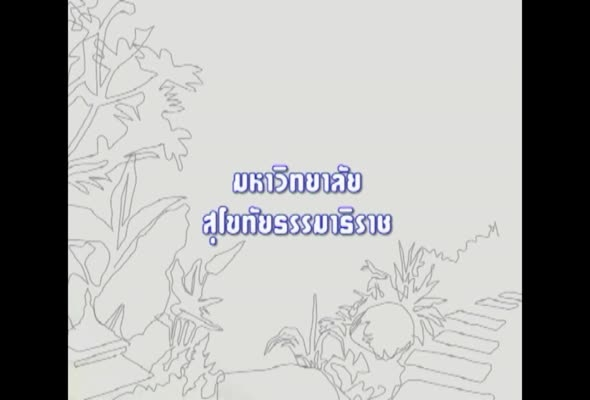91464 พืชสวนประดับในการจัดการภูมิทัศน์ ครั้งที่ 2 ตอนที่ 2