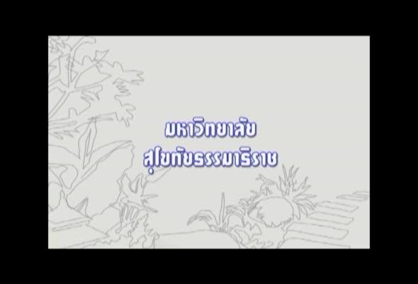 91464 พืชสวนประดับในการจัดการภูมิทัศน์ ครั้งที่ 3 ตอนที่ 2